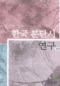 한국 분단시 연구
