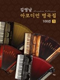 김영남 아코디언 명곡집 100선. 1