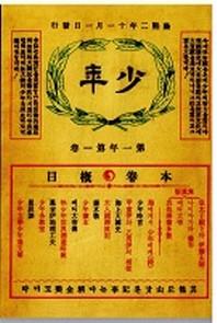 소년잡지 창간호(1908)(복제(영인)본)
