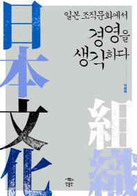 일본 조직문화에서 경영을 생각하다