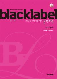 블랙라벨 고등 영어 독해(2021)