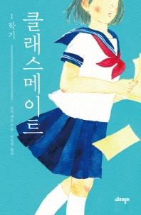클래스 메이트 1학기