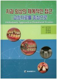 치과 외상의 체계적인 접근: 교정치료를 중심으로