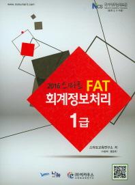 스마트 FAT 회계정보처리 1급(2016)