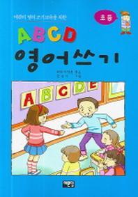 초등 ABCD 영어쓰기