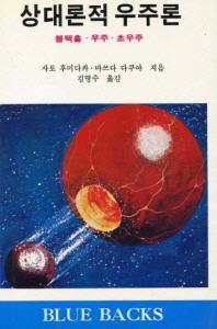 상대론적 우주론