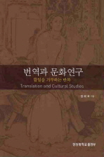 번역과 문화연구