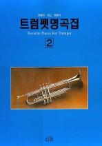 트럼펫 명곡집. 2