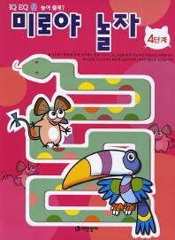 미로야 놀자(4단계)