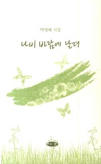 나비 바람에 날려
