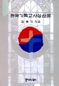 한국 기독교사상산책