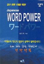 일본어 WORD POWER (CASSETTE TAPE 4개 포함)