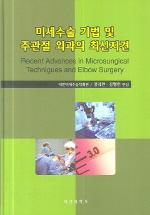 미세수술 기법 및 주관절 외과의 최신지견