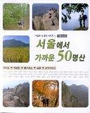 서울에서 가까운 50명산