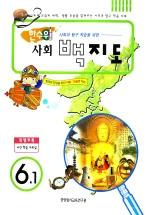 사회백지도 6-1 (한수위) (2006)