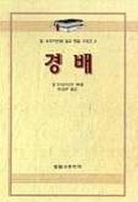 경배(알브라이언트설교개요 1)