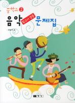 음악 중2 참고서 겸용 문제집(2011)