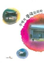 주체적 중국문화학
