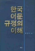 한국어문규정의 이해