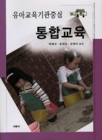 유아교육기관중심 통합교육