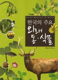 한국의 주요 외래 동 식물