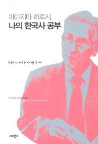 미야지마 히로시 나의 한국사 공부
