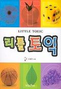 리틀 토익 (TAPE 2개 포함)