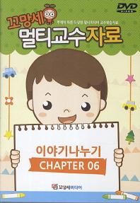 꼬망세 멀티교수 자료 이야기나누기. 6(DVD)