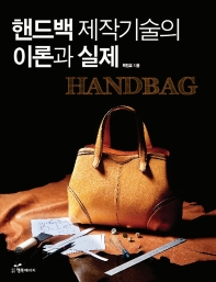 핸드백 제작기술의 이론과 실제
