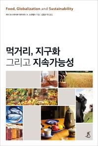 먹거리, 지구화 그리고 지속가능성