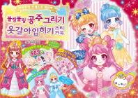 블링블링 공주그리기& 옷갈아입히기 스티커북