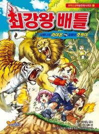 최강왕 배틀. 1: 사바나의 라이온 VS 밀림의 호랑이