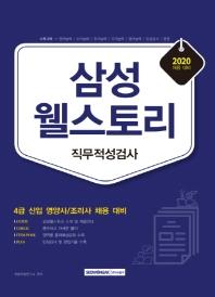 삼성웰스토리 직무적성검사(2020)