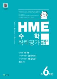 HME 수학 학력평가 초6학년(하반기 대비)(2021)