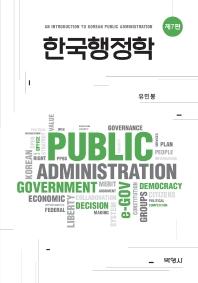 한국행정학