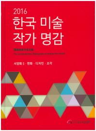 한국 미술 작가 명감: 서양화2 판화 디자인 조각(2016)