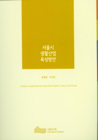 서울시 생활산업 육성방안