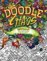 낙서카오스(Doodle Chaos)