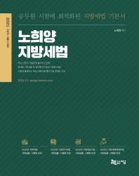 노희양 지방세법(2021)