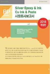 Silver Epoxy & ink  Cu Ink & paste 시장조사보고서(2018)