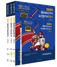 정보보안기사 산업기사(2020) 세트
