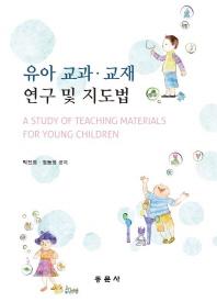 유아 교과 교재 연구 및 지도법