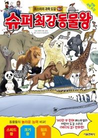 슈퍼 최강 동물왕
