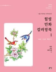 나를 치유하는 아트테라피 힐링 민화 컬러링북. 1: 사랑, 길상, 입신출세 편