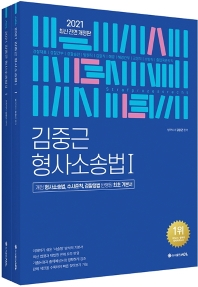 ACL 김중근 형사소송법 세트(2021)