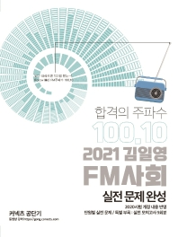 합격의 주파수 100.10 김일영 FM사회 실전문제완성(2021)