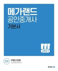 메가랜드 부동산공법 기본서(공인중개사 2차)(2021)
