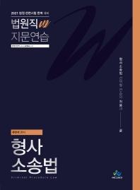 법원직W 지문연습 형사소송법(2021)