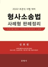 형사소송법 사례형 판례정리(2022)