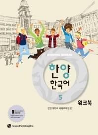 한양 한국어. 5(워크북)